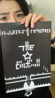 *【THE☆どツボッ!!】の制作発表*