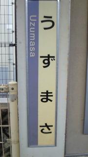 *そうだ、京都へ行こう。*
